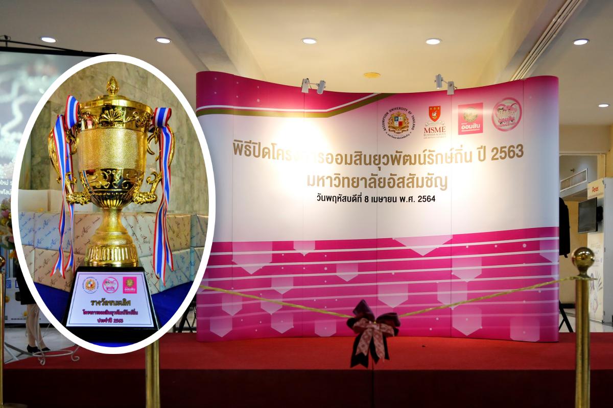 Closing Ceremony of GSB Yuwaphat Rakthin Project 2020