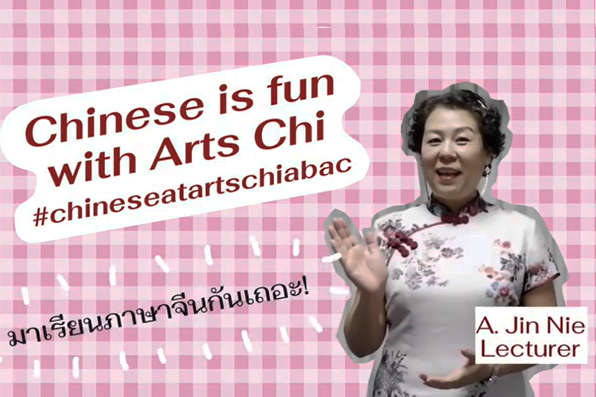 Chinese is Fun with Arts Chi ABAC EP. 1